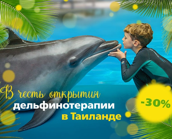 Special offer to the opening of Dolphin therapy in Thailand - fotos und sonderangebote