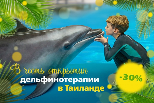 Special offer to the opening of Dolphin therapy in Thailand, fotografie pe pagina therapynemo