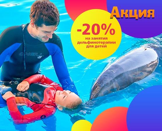 Cкидка 20% на занятия дельфинотерапии в Харькове! - fotografii și oferte speciale