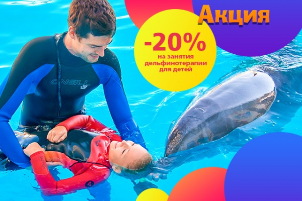 Cкидка 20% на занятия дельфинотерапии в Харькове!, zdjęcie na stronie therapynemo