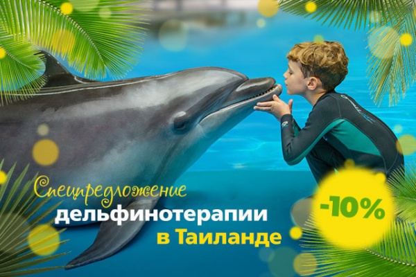 Special offer Dolphin therapy in Thailand, Foto auf der Website therapynemo