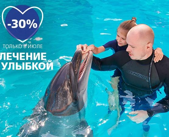 -30% на лечение с улыбкой - zdjęcia i oferty specjalne