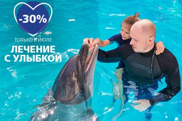 -30% на лечение с улыбкой, Foto auf der Website therapynemo